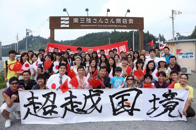 東北日中友好親善応援バスツアーに参加しました