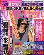 8月23日発売の「週刊女性九月六日号」にて当院紹介されました