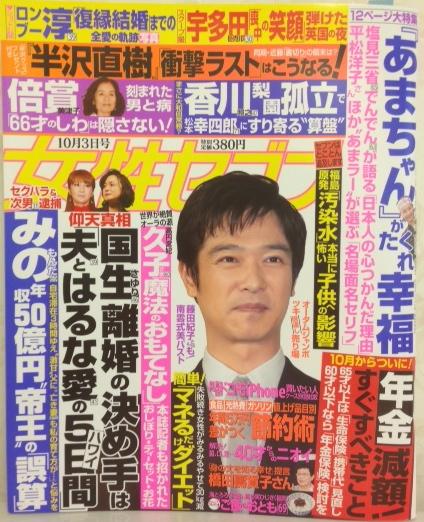「女性セブン10月3日号」に当院掲載されました!