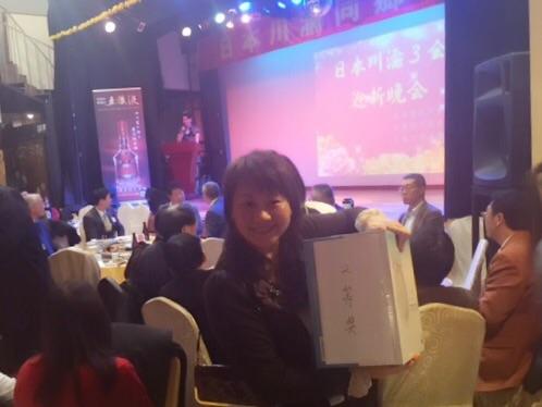院長先生在日川渝新年会を参加されるました
