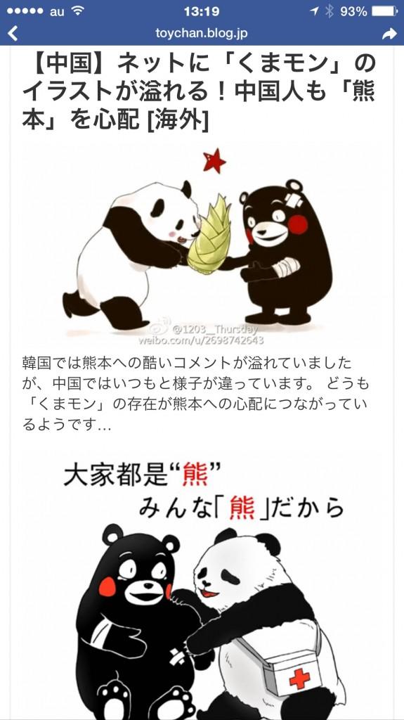私も微力ながら、熊本地震に募金をしましたが