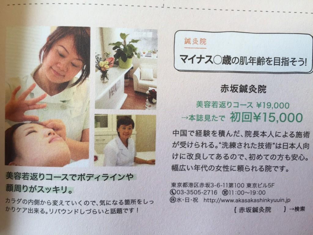 10月号クレア雑誌に当院の美容若返りを紹介されました