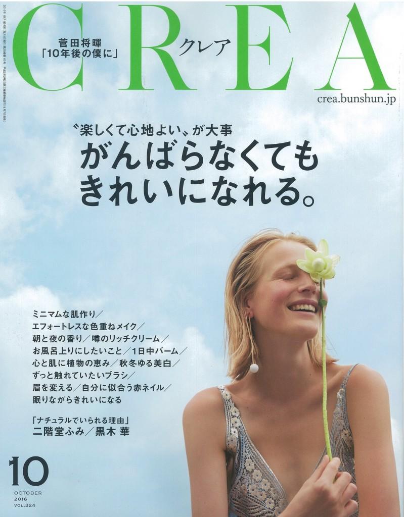10月号クレア女性雑誌に当院の美容鍼を紹介されました