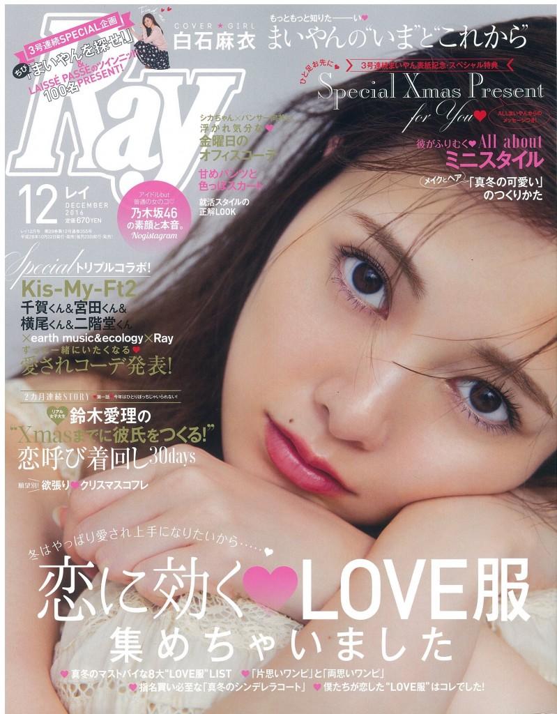 12月号の流行女性雑誌『レイ』に当院を紹介されました