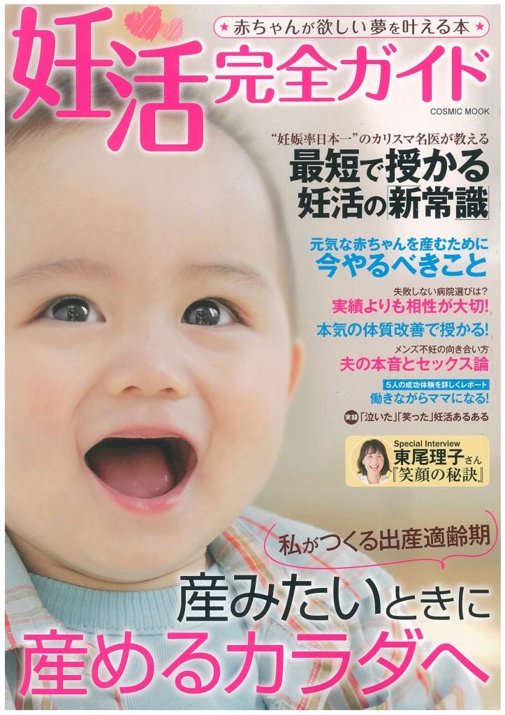 1月号の『妊活完全ガイド』人気の女性雑誌中の妊娠しやすい体質中に当院の不妊症鍼治療を紹介されました