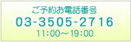 美容鍼の東京 赤坂鍼灸院 ご予約お電話番号 03-3505-2716 11:00~19:00